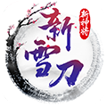 雪刀群侠传超v版 v1.0 ios下载