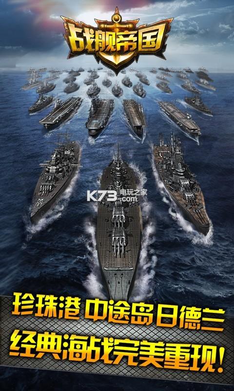 战舰帝国 v7.0.24 折扣服下载 截图