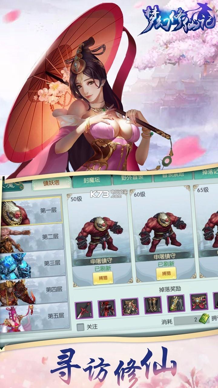 夢幻修仙記 v1.01.27 游戲下載 截圖