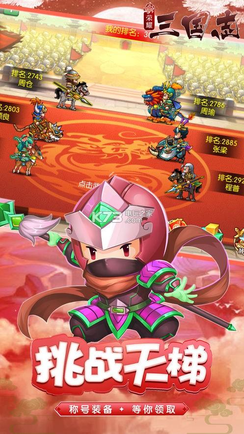 榮耀三國志 v1.0 手游下載 截圖
