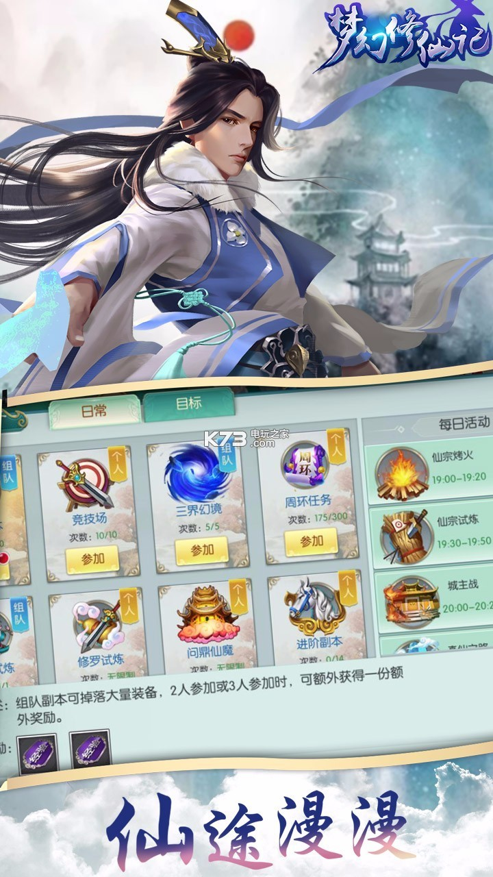 梦幻修仙记 v1.01.27 apk下载 截图
