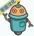 玩转机器人 v1.2 游戏下载