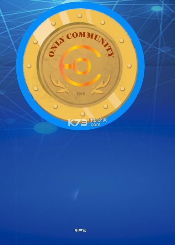 OC社区 v1.0 app下载 截图