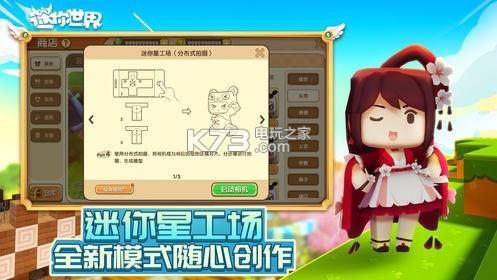 迷你世界四足神兽 v0.35.6 版本下载 截图