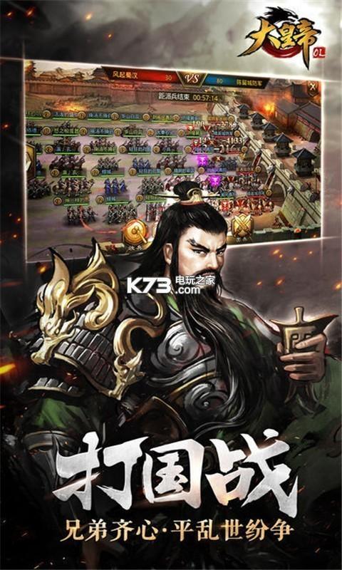 大皇帝ol v1.0.0 满v版下载 截图