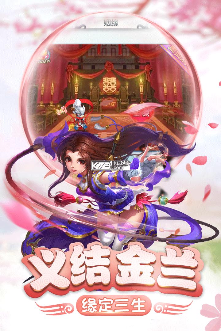 仙灵正传 v3.0 最新版下载 截图