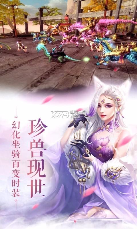 梦落三生 v3.8.0 手游下载 截图