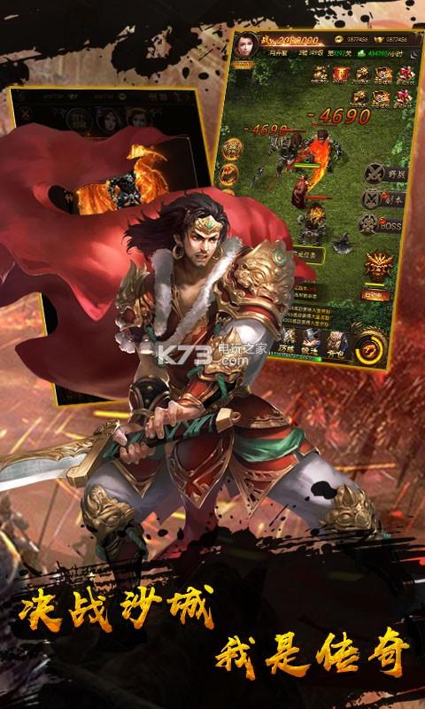 风爆远征之血战龙城超v版 v1.0.0 ios下载 截图