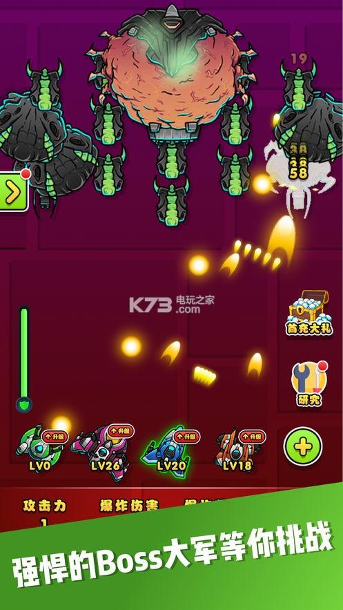 毁灭病毒 v1.0 游戏下载 截图