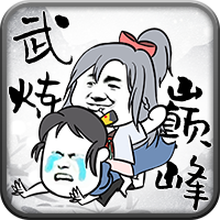 武炼巅峰之帝王传说 v1.2 内购版下载
