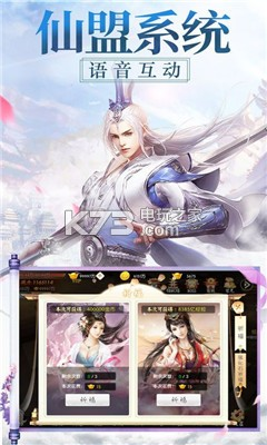 修仙灵域 v3.9.0 游戏下载 截图