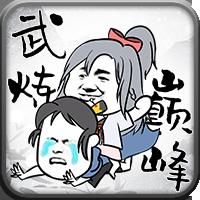 武炼巅峰之帝王传说 v1.2 游戏下载