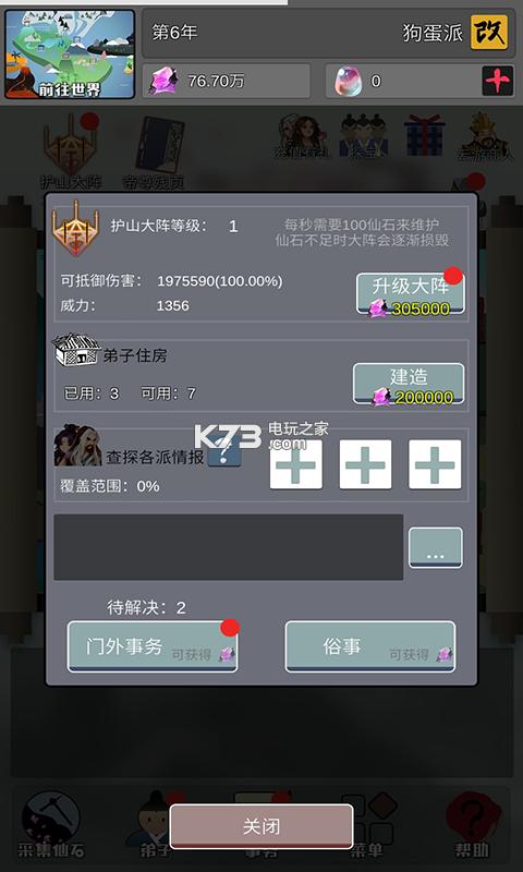 武炼巅峰之帝王传说 v1.2 游戏下载 截图