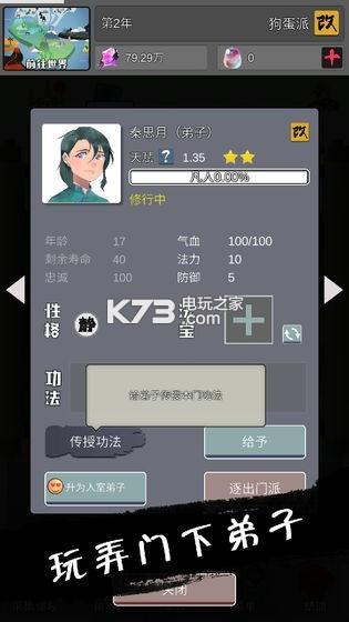 武炼巅峰之帝王传说 v1.2 九游版下载 截图