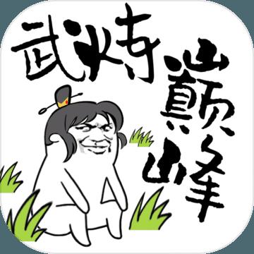 武炼巅峰之帝王传说 v1.2 九游版下载