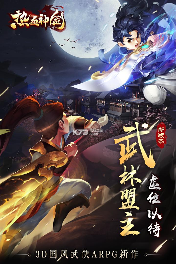 热血神剑 v1.2.5.000 至尊版下载 截图