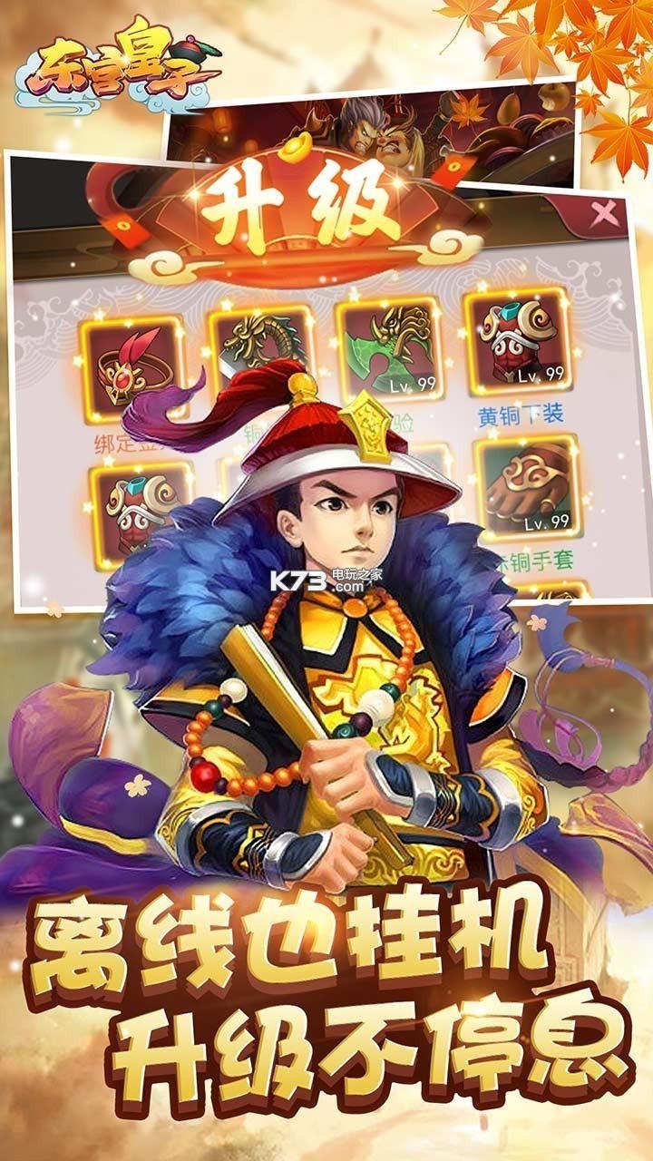 东宫皇子 v1.0.0 满v版下载 截图