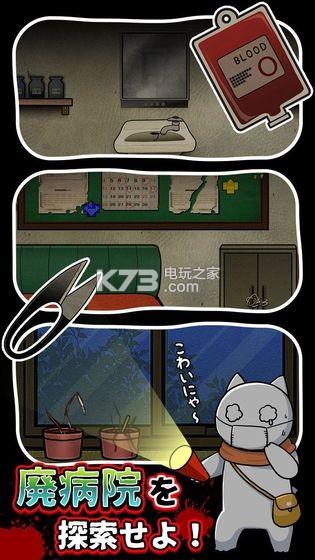 逃脱游戏猫与老医院 v1.02 游戏下载 截图