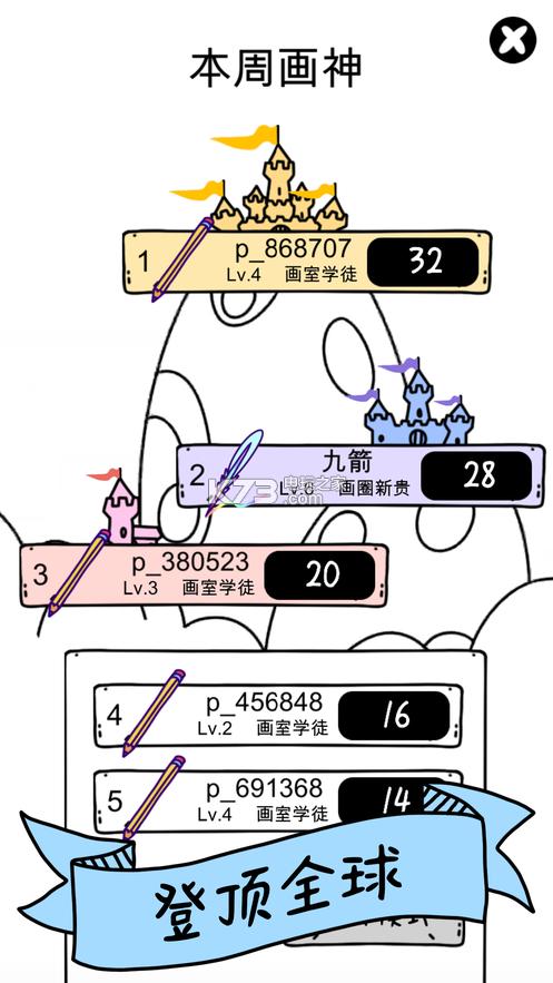 画画大作战 v1.0 游戏下载 截图