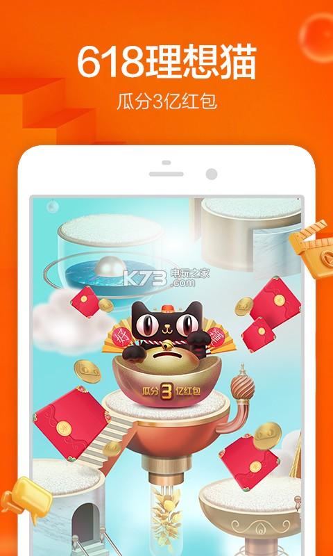 淘宝高手 v9.1.0 app下载 截图