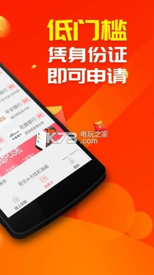 火凤凰贷款 v1.0 app下载 截图