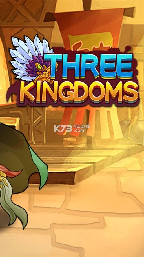 三国萌将记 v1.0 游戏下载 截图