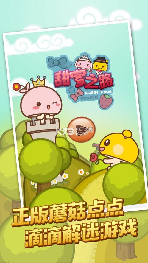 甜蜜之路 v1.0 游戲下載 截圖