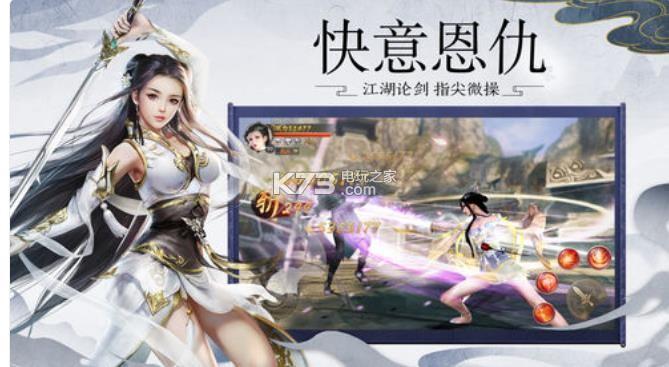天行剑歌 v1.0 手游下载 截图