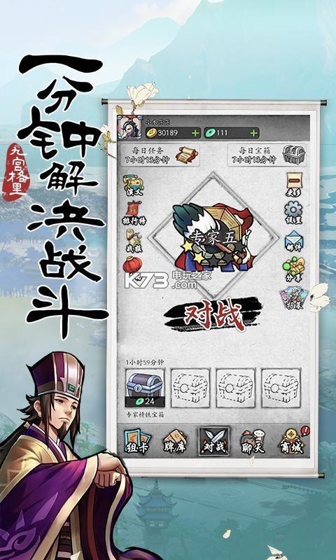 英雄爱三国 v3.1 apk下载 截图