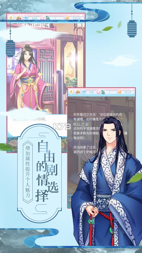心动女神我的特工王妃 v1.0 游戏下载 截图