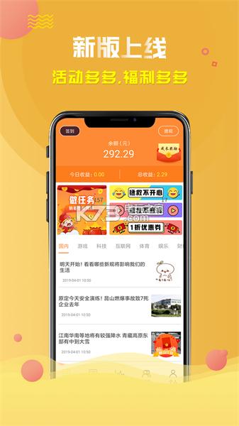 亿起赚 v1.0.9 app下载 截图