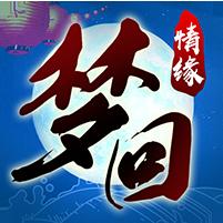 梦回情缘 v1.0.0 游戏下载