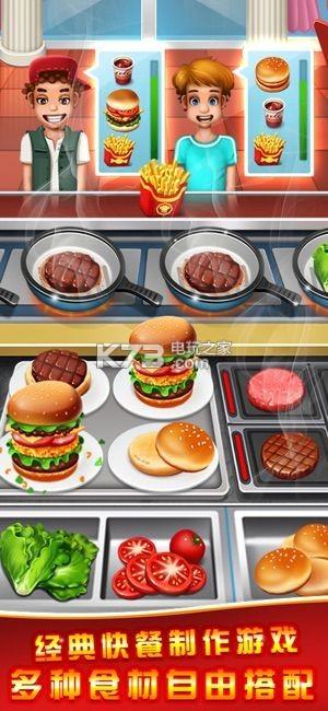 懒散厨师的美食 v1.1.8892 游戏下载 截图
