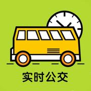 精准实时公交 v1.0 app下载