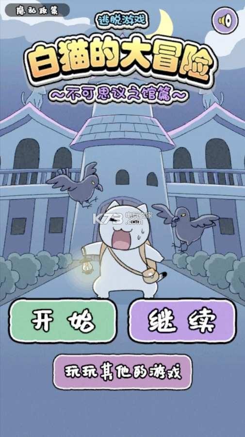 白猫大冒险2 v1.4.1 游戏下载 截图