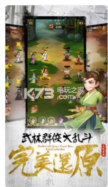 天机江湖 v1.0 手游下载 截图
