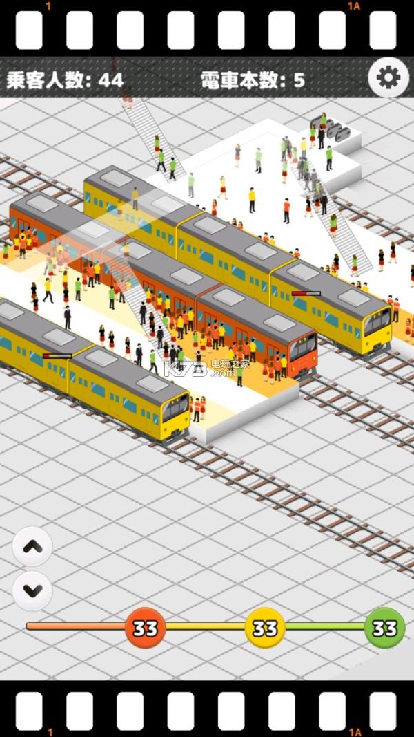 城市火车站 v1.2 游戏下载 截图