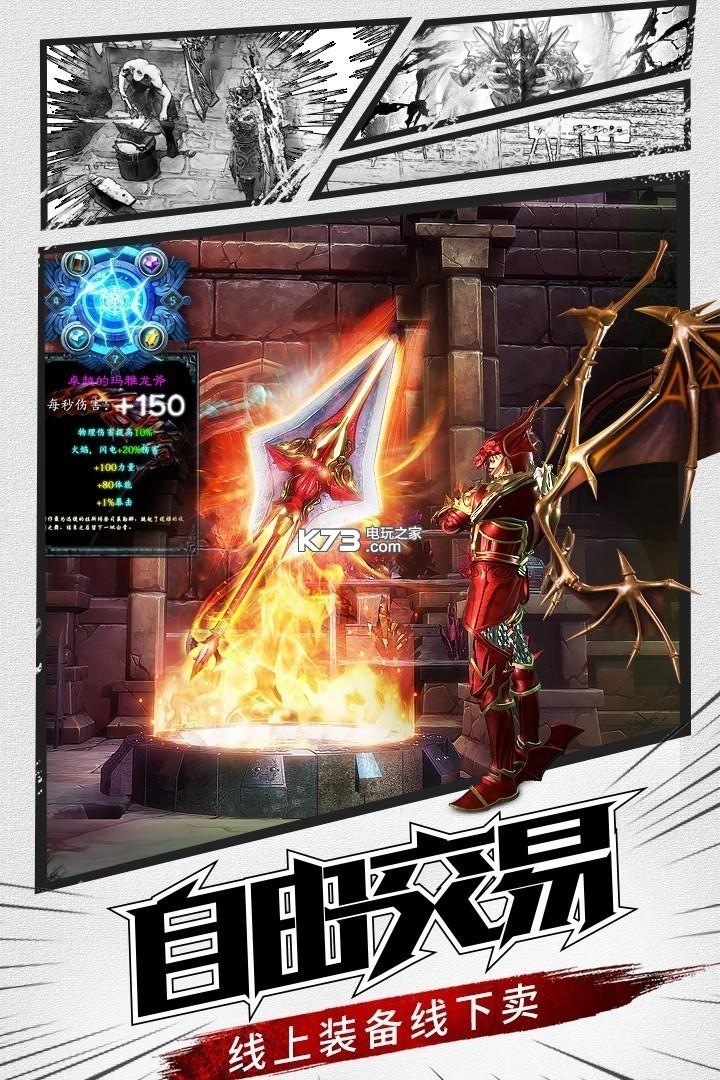 大天使之剑h5 v2.5.15 星耀版下载 截图