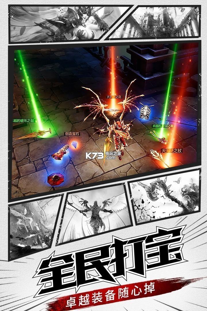 大天使之剑h5 v2.5.15 新区版下载 截图