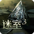迷室3 v1.0.0 網易正版下載