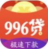 996贷app下载v1.0