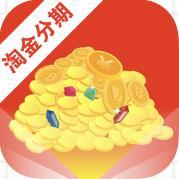 淘金分期app下载v1.0
