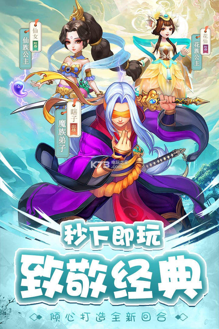 剑仙江湖 v1.0.2 满v版下载 截图