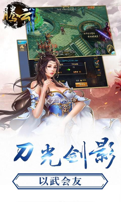 腾云 v1.0 折扣版下载 截图
