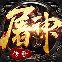 屠神霸业飞升版无限元宝服下载v1.3.0