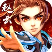 少侠三国志游戏下载v1.0