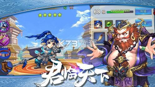 少侠三国志 v1.0 游戏下载 截图