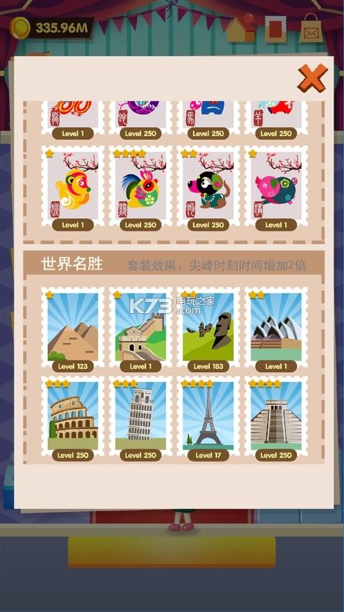 郵票大亨 v1.0 游戲下載 截圖