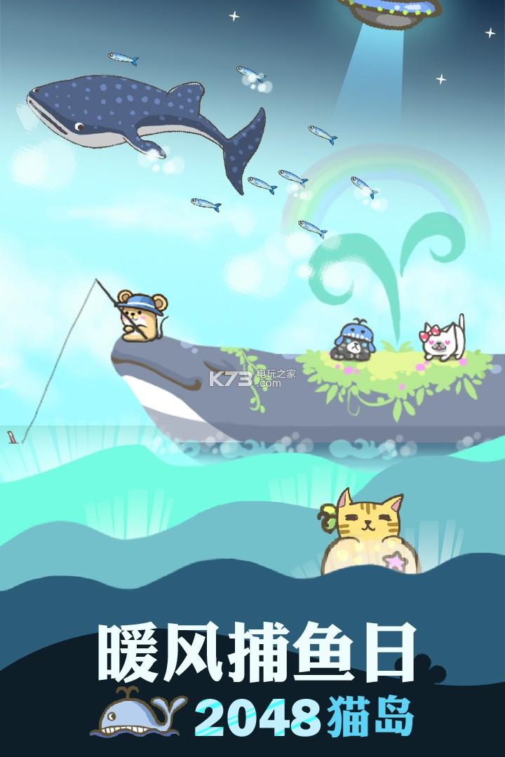 暖风捕鱼日猫之岛 v1.0.1 游戏下载 截图
