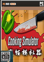 廚師模擬器 游戲下載